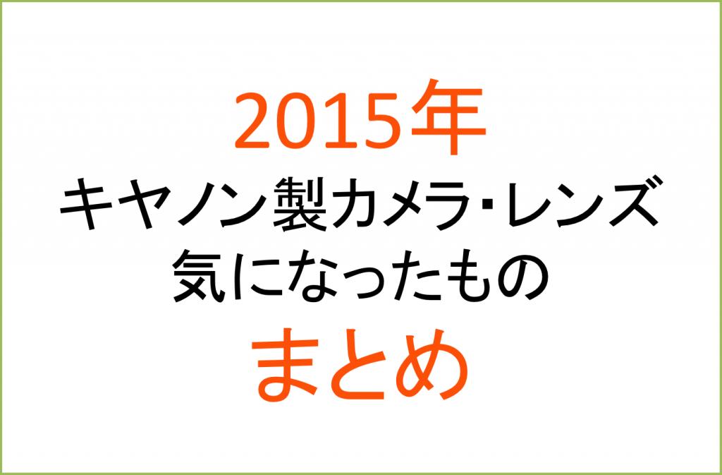 2015年発売のキヤノン製カメラやレンズで気になった製品まとめ