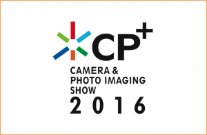 CP+2016(シーピープラス2016)は大さん橋ホールも会場に!