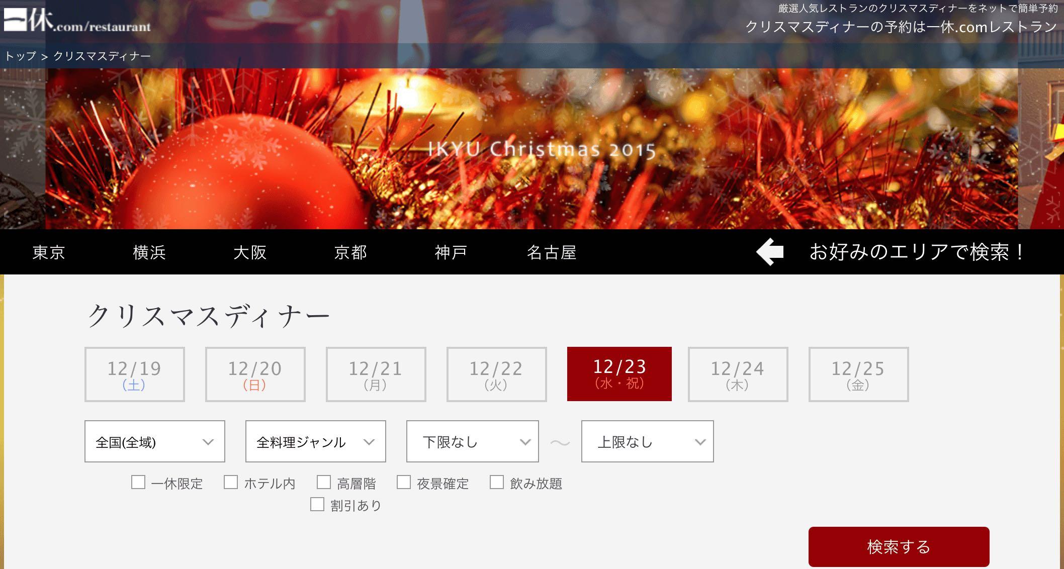 一休.comクリスマスレストラン予約サイトより:http://restaurant.ikyu.com/rsspcl/sp/xmas/