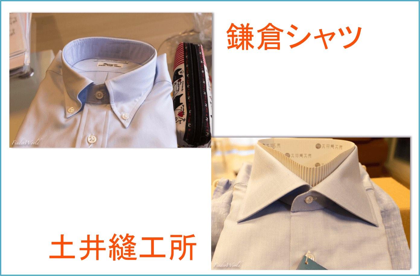 鎌倉シャツと土井縫工所の綿100%シャツを比べてみた