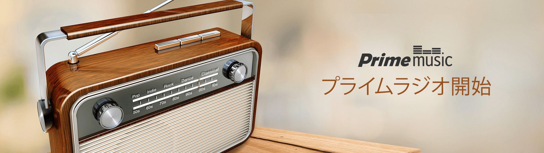 amazon prime radio