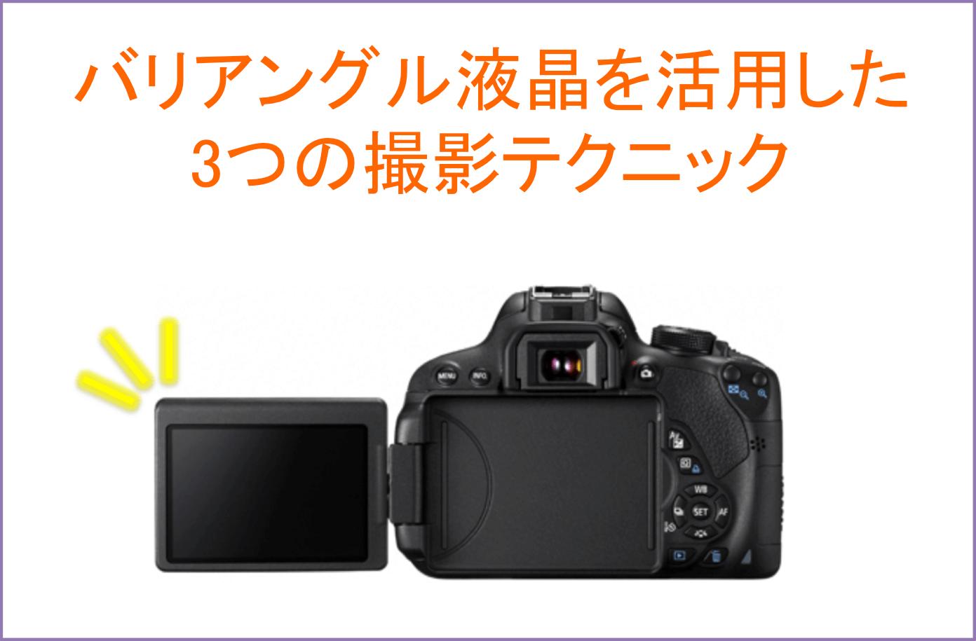 バリアングル液晶のカメラは超便利!写真撮影時に活用したい3つのテクニック