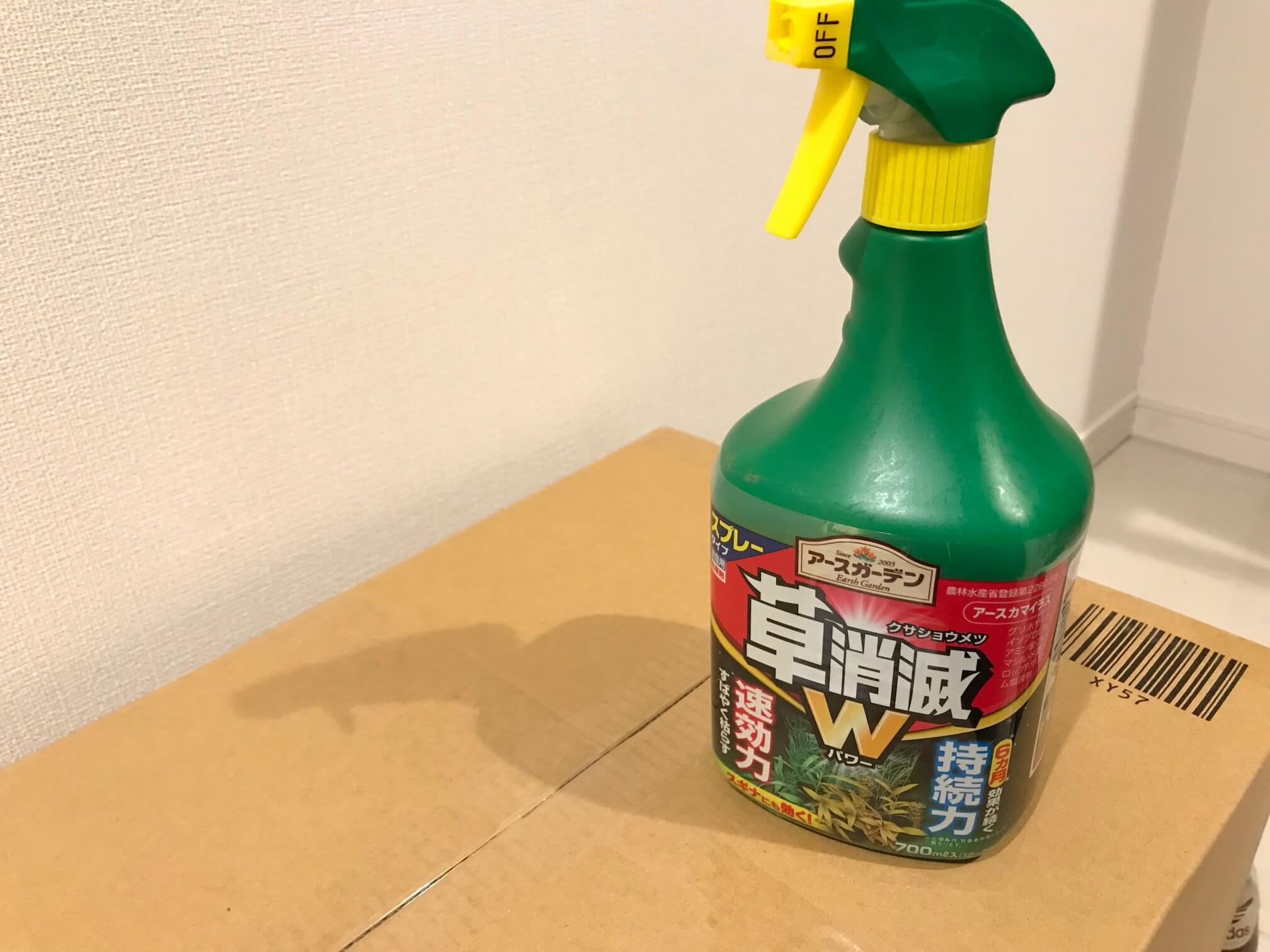 除草剤:草消滅