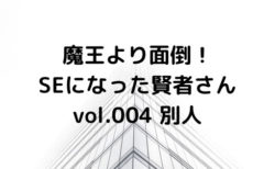 (小説ブログ)魔王より面倒!SEになった賢者さんvol.004_別人