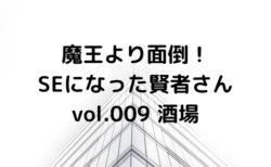 (小説ブログ)魔王より面倒!SEになった賢者さんvol.009_酒場