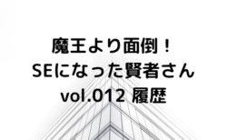 (小説ブログ)魔王より面倒!SEになった賢者さんvol.012_履歴
