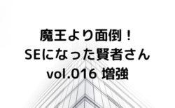 (小説ブログ)魔王より面倒!SEになった賢者さんvol.016_増強