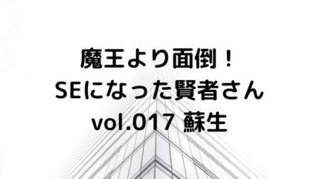 (小説ブログ)魔王より面倒!SEになった賢者さんvol.017_蘇生